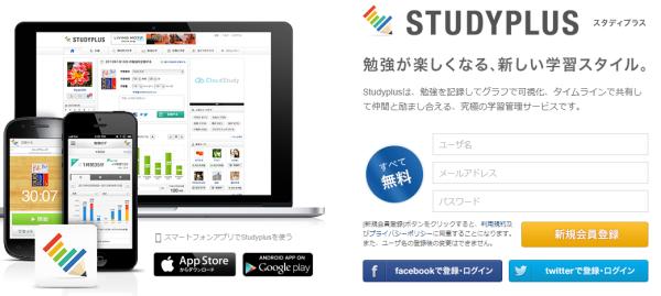 study-plus1